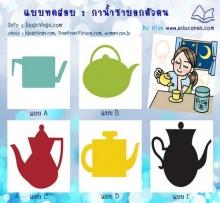 กาน้ำชาบอกนิสัย