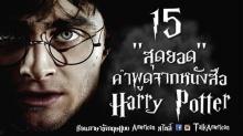 15 สุดยอด คำคมจากหนังสือ Harry Potter
