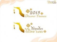 แจ้งเส้นทางการเดินรถในช่วงปีใหม่วิถีไทย วันนี้ 14 ม.ค.