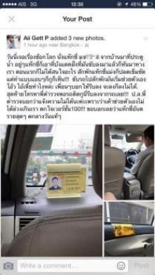 เตือนภัย! แท็กซี่ช่วยตัวเองบนรถ แต่ตร.ไม่รับแจ้งความ