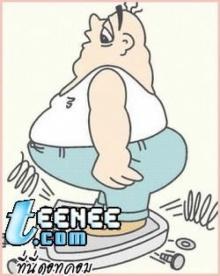 ข้อดีของคนอ้วน!!!