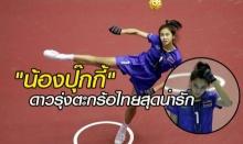 น่ารักใสปิ๊ง น้องปุ๊กกี้ นิภาภรณ์ สลุบพล นักตะกร้อสาวทีมชาติไทยวัย 17 ปี
