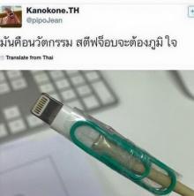 รอดมั้ยให้ทาย!? ชม 11 ภาพนวัตกรรมสุดเซียน ป้องกันสายชาร์จ iPhone หักจากชาวเน็ต
