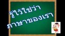 รับ วัน ภาษาไทย แห่งชาติ ....ไปดูกันดีกว่า 'คำไทย' คำไหน เขียนผิดกันบ่อยสุดๆ