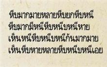 ทดสอบความเป๊ะภาษาไทย!! คุณอ่านข้อความพวกนี้ออกไหม!!!