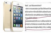 ดราม่าหนัก!! คอมเม้นต์ว่าคนที่ไม่ได้ใช้ iPhone เป็นคนละชนชั้น!!