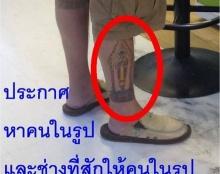 สมควรไหม?? ชาวเน็ตด่าเละ ประกาศตามหาคนสักรูปนี้ที่ขา!!