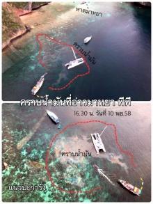 ทะเลไทยวิกฤตอีกรอบ!! พบเรือปล่อยน้ำมันทิ้งอ่าวมาหยาเป็นวงกว้าง