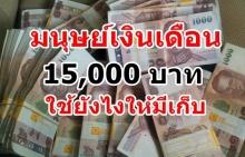 มนุษย์เงินเดือนดูด่วน!!เงินเดือน 15,000ใช้ยังไงให้เหลือเก็บ!!