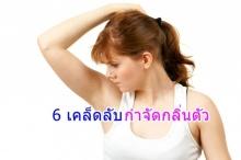 6 เคล็ดลับง่ายๆในการกำจัดกลิ่นตัว