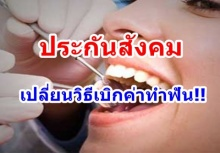อ่านด่วน!! ประกันสังคมมีการปรับเปลี่ยนวิธีเบิกค่าทำฟันแล้ว