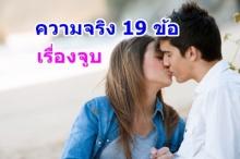 ความจริง 19 ข้อเรื่องจูบ ที่คุณอาจไม่เคยรู้