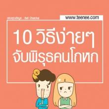 10 วิธีง่าย ๆ จับพิรุธคนโกหก!!