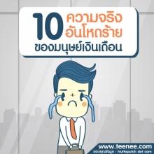 10 ความจริงอันโหดร้ายมนุษย์เงินเดือน