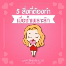 5 สิ่งที่ต้องทำ เมื่อช้ำเพราะรัก