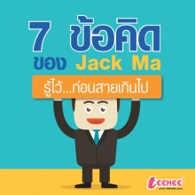 7 ข้อคิดของ Jack Ma รู้ไว้ก่อนสายเกินไป