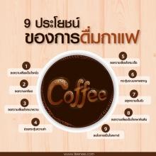 9 ประโยชน์ ของการดื่มกาแฟ