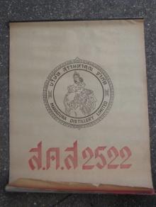 ใครเกิดทัน ? ปฏิทิน แม่โขง พ.ศ. 2522 คอลเลคชั่น ราชวงศ์ไทย