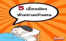 5 เรื่องต้องห้ามยามเข้านอน