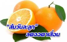 """วิจัยพบ """"ส้มวันละลูก"""" อาจช่วยลดความเสี่ยง """"จอตาเสื่อม-ตามัว"""""""