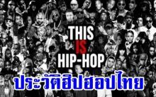 ประวัติวงการฮิปฮอปในเมืองไทย