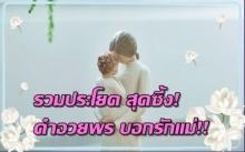 รวมประโยค สุดซึ้ง! คำอวยพร บอกรักแม่!!