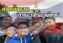 เปิดขั้นตอนการ 'ขอสัญชาติ' มีเงื่อนไขแบบไหนถึงเป็นคนไทยได้