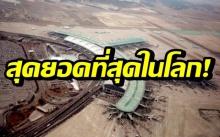 7 สนามบิน ที่ได้รับการยกย่องว่าสุดยอดที่สุดในโลก!