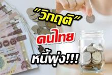 วิกฤติหนักคนไทยหนี้พุ่ง! เงินเก็บไม่พอ แนะนำเก็บออมเพิ่ม 35%