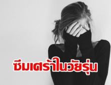 เฝ้าระวังโรคซึมเศร้า ภัยร้ายในวัยรุ่น!