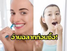 เลือก 'ยาสีฟัน' อย่าลืม! เช็กส่วนผสมบนฉลาก