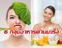 กินไว้ให้เป็นนิสัย! กับ 6 สุดยอดกลุ่มอาหารต้านมะเร็งที่ผู้หญิงควรใส่ใจ