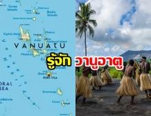 รู้จัก วานูอาตู เกาะอันห่างไกล ที่ตั้งมหาวิทยาลัย Calamus ที่คนไทยเป็นศิษย์เก่า
