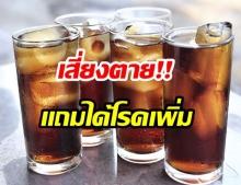 ดื่มน้ำอัดลมเกิน 2 แก้วต่อวัน เสี่ยงเสียชีวิตก่อนวัยอันควร!