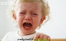 อย่าร้องไห้ คำพูดที่ไม่ควรใช้กับเด็กผู้ชาย