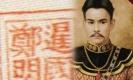 ชาวไทยไม่เคยรู้ กษัตริย์ราชวงศ์ จักรี ทุกพระองค์ก็มี แซ่ (นามสกุล) เหมือนกัน