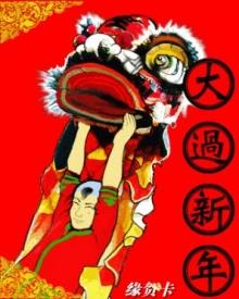 ประวัติวันตรุษจีน หรือปีใหม่จีน