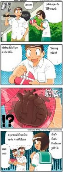 ขำขัน : ช็อคโกแลตรูปหัวใจ