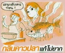 กลิ่นคาวปลาแก้ไม่ยาก