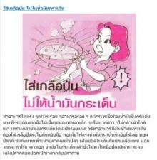 ภูมิปัญญาไทยโบราณ ตอนที่2