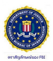 หน่วยสืบสวนสอบสวนกลางสหรัฐฯ (FBI)