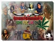 ♥  Song of Live Club (สำหรับคนมีดนตรีอยู่ในหัวใจ) ♥