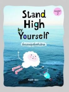 เติมกำลังใจ กับหนังสือน่าอ่าน Stand high by yourself