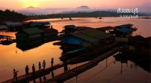 หลงเสน่ห์เมืองแห่งสายน้ำที่ สังขละบุรี