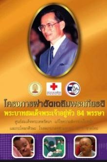 โครงการผ่าตัดเฉลิมพระเกียรติ 84 พรรษา พระบาทสมเด็จพระเจ้าอยู่หัว