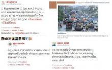 ท่ามกลางภัยน้ำท่วม คนไทยควรติดตามและแบ่งปันข่าวสารบนสังคมออนไลน์อย่างไร
