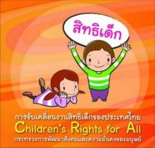 การขับเคลื่อนการดำเนินงานด้านสิทธิเด็ก