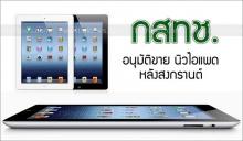 กสทช.อนุมัตินำเข้า The New iPad 3 เตรียมขายหลังสงกรานต์ แน่นอน!!