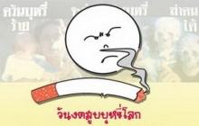 วันงดสูบบุหรี่โลก (31 พฤษภาคม)