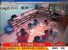 ครูจีนสุดโหด! ตบเด็กอนุบาลไม่ยั้ง โมโหตอบโจทย์เลขไม่ได้